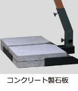 コンクリート製石板