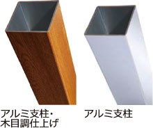 アルミ支柱/アルミ支柱・木目調仕上げ